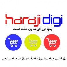 haraji3-for-logo-copy-sj_takhfif copy